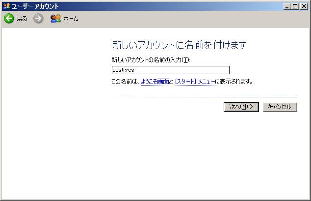 postgres_account_03.jpg