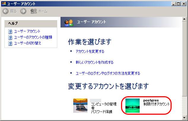 postgres_account_05.jpg