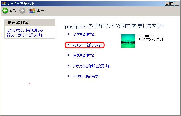 postgres_account_06.jpg