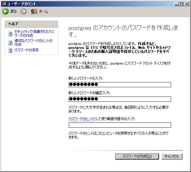 postgres_account_07.jpg